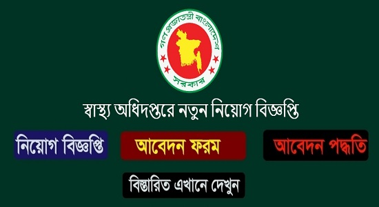 Directorate General Of Health Services-job-circular