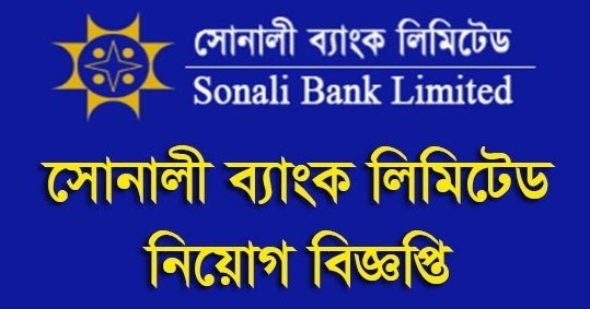 Sonali-Bank-Limited-Job-Circular